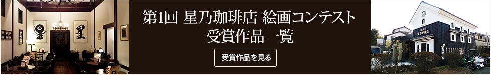 第1回星乃珈琲店絵画コンテスト受賞作品一覧