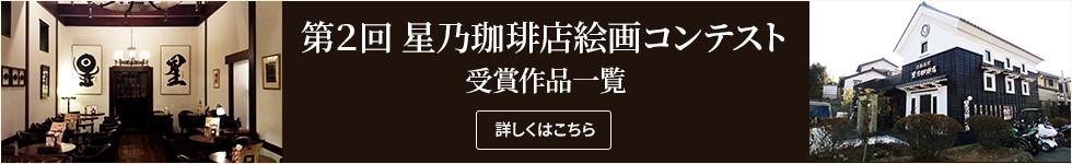 第2回星乃珈琲店絵画コンテスト受賞作品一覧