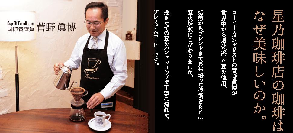 メニュー | 星乃珈琲店 オフィシャルサイト